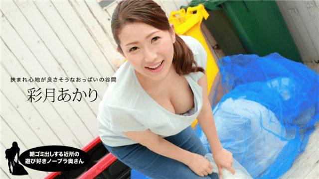 Jav Uncensored Neighbor Akari Saizuki is dumping garbage and not wearing a bra