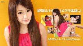 Jav Uncensored New feel to the beautiful Runa Ayase