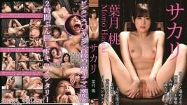 NKD-237 Hazuki Momo Sakari Hazuki Peach