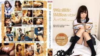 NKD-242 Ichijou Mio joined the school's sex club