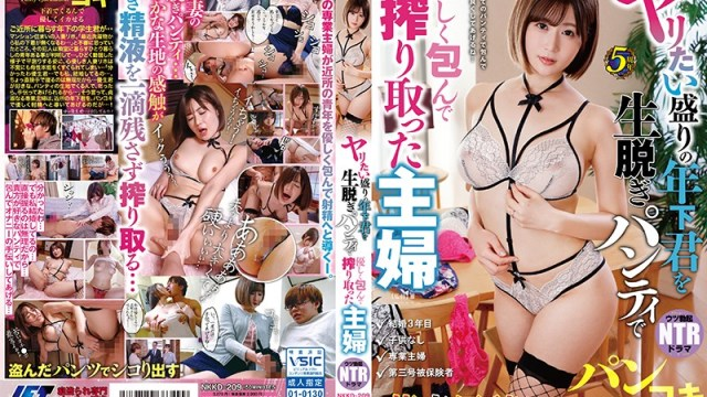 NKKD-209 Wife Wraps Younger Boy's Cock In Her Freshly Disrobed Panties And Jerks Him Off Riho Fujimori