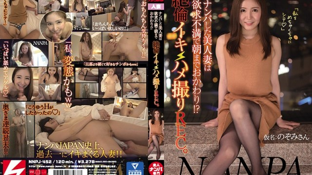 NNPJ-452 I Seduced A Beautiful Married Woman Who Turned Out To Be A Horny Cunt And Kept On Demanding Second