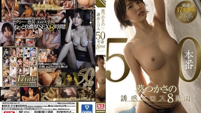 OFJE-312 B Tsukasa Aoi 's Seductive Sexuality 50 Times Having Sex 8 Hours