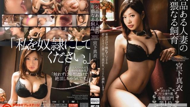 ABP-218 Uncensored Leaked - Noble Obscene Naru Breeding Miyashita Married Mai