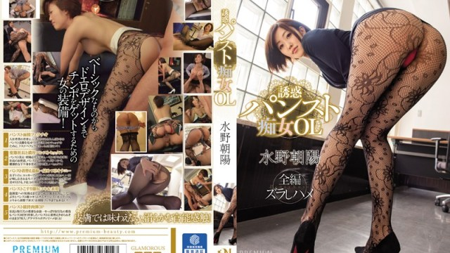 PGD-828 Leaked - Bitchy Office Lady in Tempting Stockings Asahi Mizuno