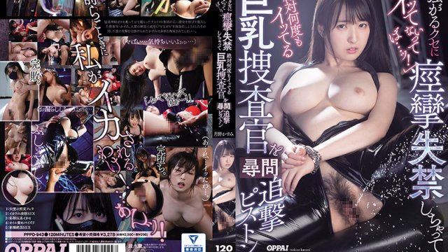PPPD-943 Busty Agent Gets Caught And Cums Again And Again With Hot Piston Action - Kasumi Tsukino