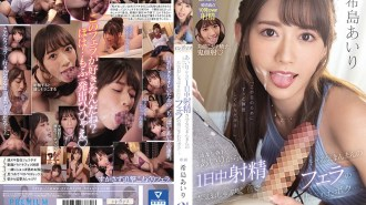 PRED-308 Made A Serious Confession To Me That She Wanted To Suck My Dick, Airi Kijima