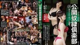 RBD-935 Sex slaves Mizuki Nao, Yuuki Nono