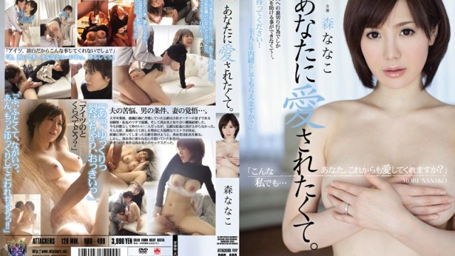 RBD-499 Uncensored Leaked - I Want You to Love Me. Nanako Mori