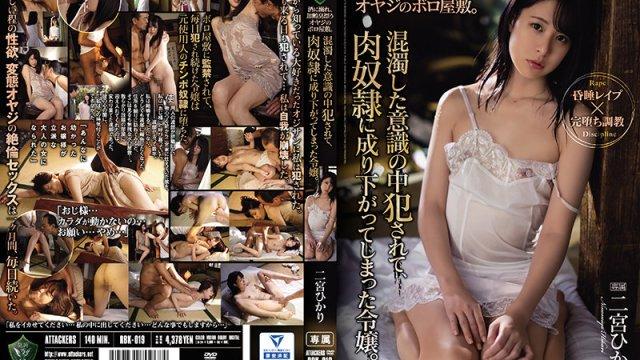 RBK-019 She Got Fucked, This Young Lady Began Her Descent Into Cum Bucket Pleasure. Hikari Ninomiya