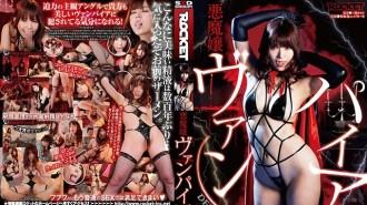 RCTD-250 Hatano Yui Devil Vampire