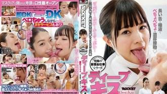 RCTD-258 Kanae Renon Deep Kiss Dental Clinic