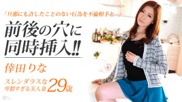 Jav Uncensored Rina Koda Amorous Wife Advent 48 Part 2