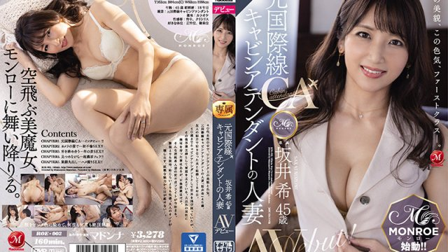 ROE-002 Beauty, Sexy, First Class. Porn Debut Of A Former Air Stewardess Nozomi Sakai Aged 45