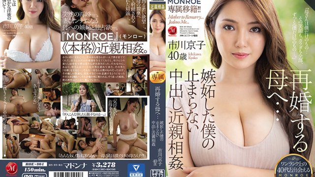 ROE-004 To My Stepmother That's Remarrying... Colossal Tits, Now With A Private Contract With MONROE!! Kyoko Ichikawa