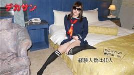 Jav Uncensored Ryoko Akahori Decasan-AV Appeared by Money