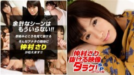 Jav Uncensored Sari Nakamura adds energy to himself
