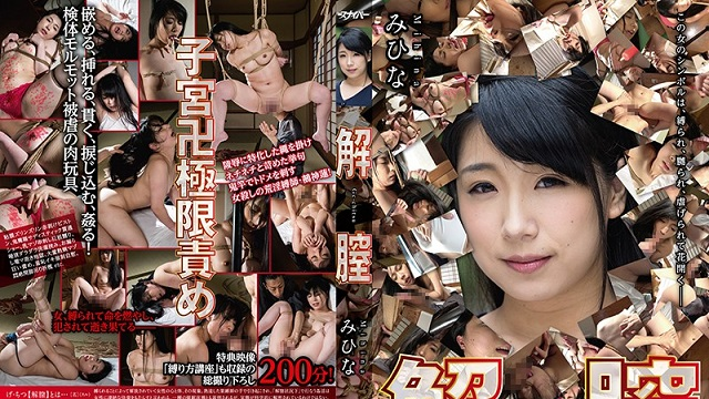 SBK-009 Nagai Mihina body ladies who are liberated by being bound
