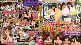 SCPX-377 Hatano Yui Colleague Reverse Nan Creampie Hot Spring Trip
