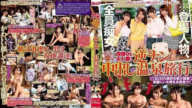 SCPX-377 Hatano Yui Colleague Reverse Nan Creampie Hot Spring Trip