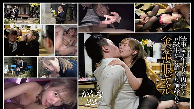 SDAM-051 A Blonde Gal Meets Her Classmates For The First Time In 7 Years
