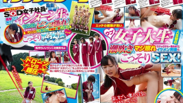 SDMM-043 I Can't Wait To Join The Magic Mirror! The Intern Student Who Came To See The SOD Female