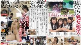"""SDMU-950 National Film Contest Grand Prix Entry - """"My Classmates And I Made A Porno"""""""