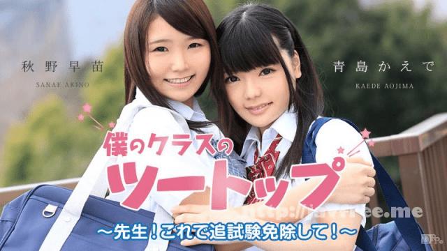 Jav Uncensored Sex Academy with Kaede Aoshima, Doremi Miyamoto