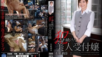 SHKD-595 Uncensored Leaked - Beautiful Receptionist Keeps On Getting Fucked Rina Ishihara