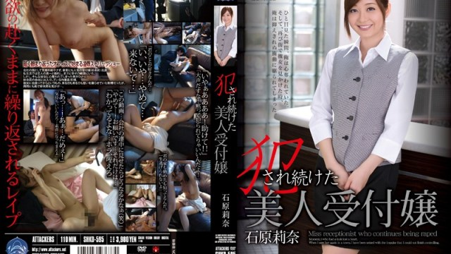 SHKD-595 Uncensored Leaked - Beautiful Receptionist Keeps On Getting Fucked Rina Ishihara