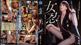 SHKD-867 The female ninja Kizaki Jessica