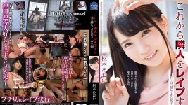 SHKD-868 I Will Assault My Neighbor Kururigi Aoi