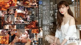 SHKD-869 Memorable moments are recorded by phone of Akari Tsumugi