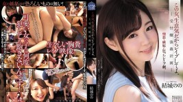 SHKD-871 Rape this woman, cheeky. Receptionist rape plan Yuuki Nono
