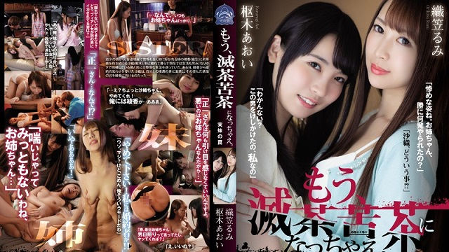 SHKD-876 Kururigi Aoi It's As of now A Mess. Sister's Nephew