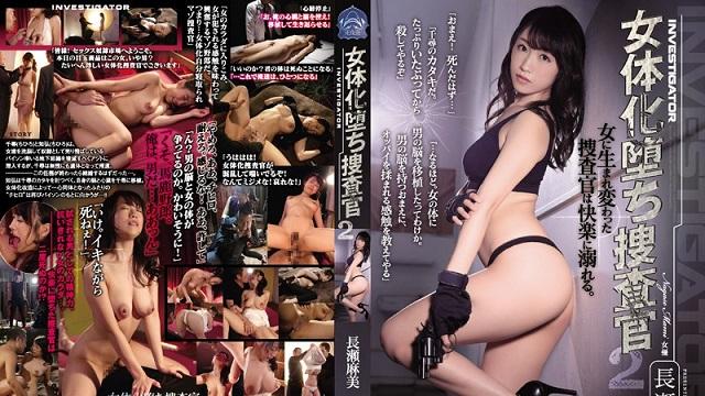 SHKD-885 Female Body Swap Investigator 2 Mami Nagase