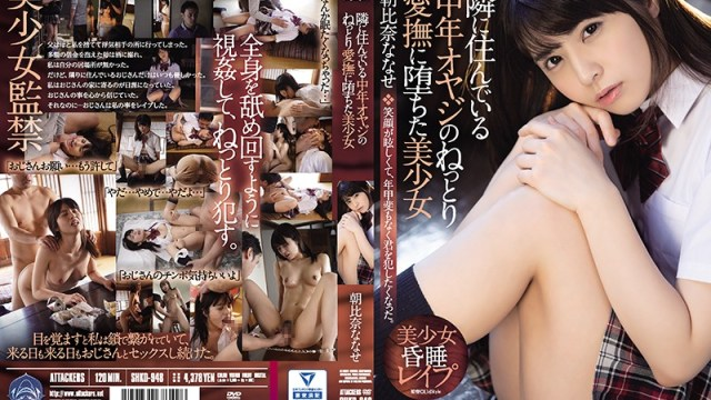SHKD-948 Beautiful Young Girl Is Seduced By The Intense Foreplay Of The Middle Aged Man Next Door Nanase Asahina