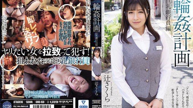 SHKD-959 Orgy Planning: An Edition Containing Bank Employees Who Have Big Tits. Sakura Tsuji