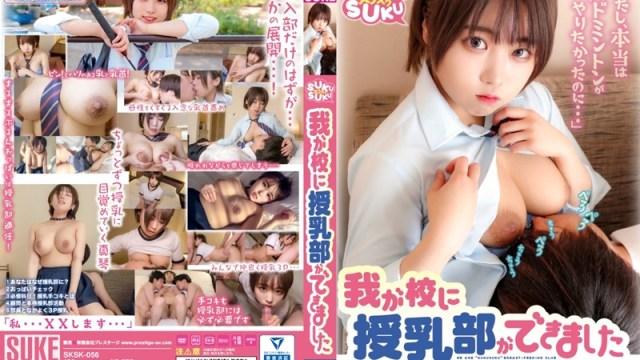 SKSK-056 SUKUSUKU A Nursing Club Has Been Established At Our School Tsugumi Makoto