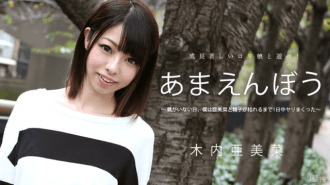 Small Tits Amina Kiuchi Uncensored