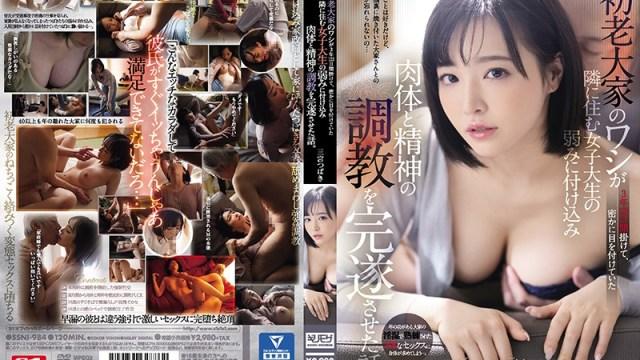 SSNI-984 She's Been My Tenant For 3 Years, 123 Days - Tsubaki Sannomiya