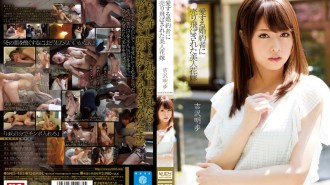 SNIS-483 Hot Bride Pawned Off By Her Beloved Fiance Akiho Yoshizawa