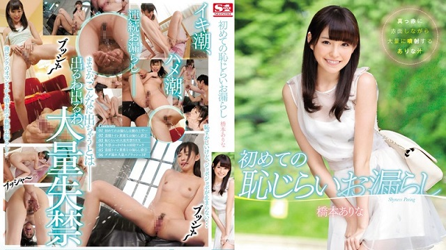 SNIS-735 HD Uncensored Shamefully Wetting Herself For The First Time Arina Hashimoto