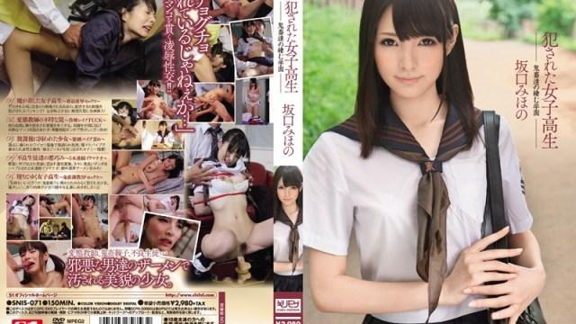 SNIS-071 Uncensored Leaked - Mihono Sakaguchi Mihono Sakaguchi High School Slut by School