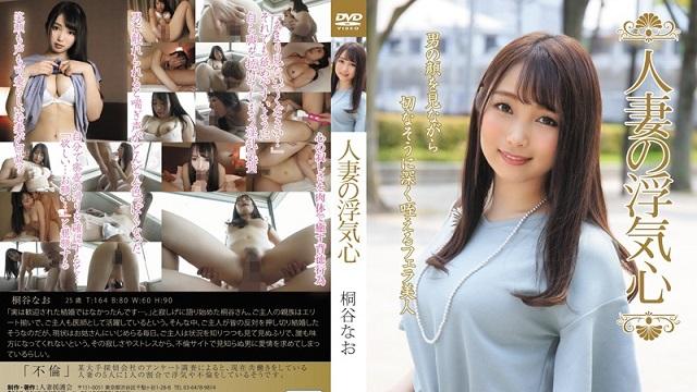 SOAV-056 Naoki Kiritani A Hitched Woman is Cheating Heart