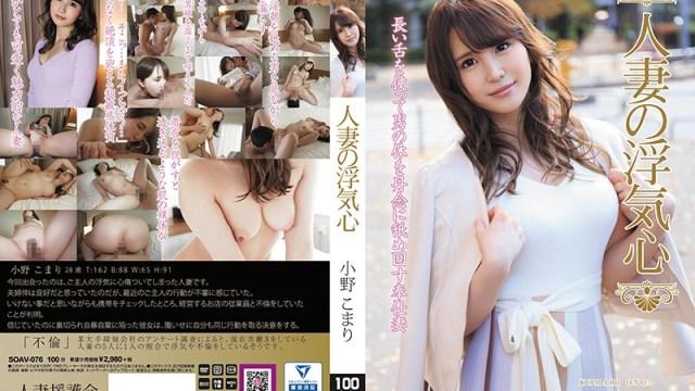 SOAV-076 Jav A Married Woman s Desire For Infidelity - Komari Ono