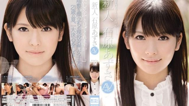 SOE-959 Uncensored Leaked - New Face NO.1 STYLE Azusa Ishihara AV Debut