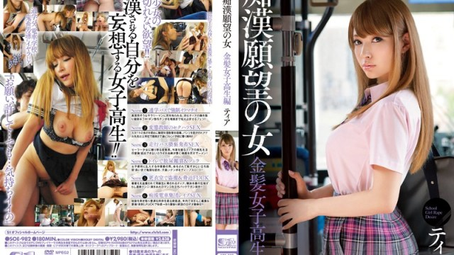 SOE-982 Uncensored Leaked - Girls Looking for Monters Blonde School Girl Edition Tia