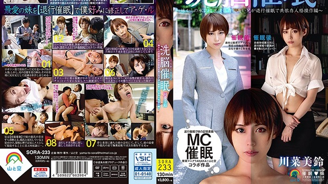 SORA-233 He Performed Hypnotism On Her And Manipulated Her To Become Addicted To Him Misuzu Kawana