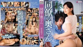 SPRD-1176 Namiki Touko is Wife Of A Colleague